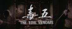 Five Venoms (photo: Shaw Brothers Studio)